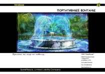 Предлагаем переносные портативные фонтаны, в Владивостоке