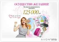 Компания AVON набирает сотрудников, в Казани