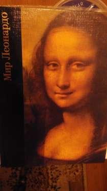 Мир Леонардо, в Санкт-Петербурге