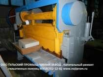 Ножницы гильотинные Н3121 ремонт,продажа, в г.Вологда
