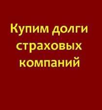 Выкуп страховых дел по ДТП в Краснодаре, в Краснодаре