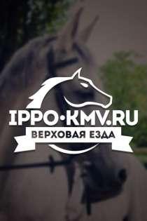 Решили покататься на лошадях? Тогда это к нам!!!, в Пятигорске