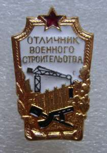 Отличник военного строительства, в Казани