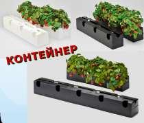 Контейнер для выращивания культур, в Новокузнецке