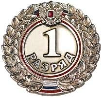 Значок 1 спортивный разряд, в Казани