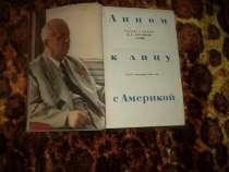 """Продаю уникальную книгу """"Лицом к лицу с Америкой"""", в г.Аксу"""