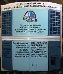 Изготавливаем камеры шоковой заморозки, в Хабаровске