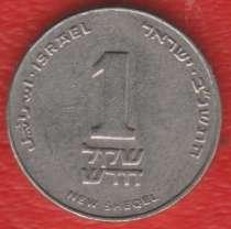 Израиль 1 новый шекель 1992 г., в Орле