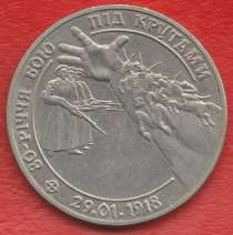 Украина 2 гривны 1998 г. 80 лет Битвы под Крутами, в Орле
