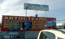 Вывески, световые буквы, байнера, наружная реклама, в Ростове-на-Дону