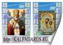Православный церковный календарь 2017, в Москве