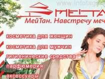 Природная косметика и лечебные стикеры, в Иркутске