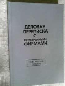 Деловая переписка с иностранными фирмами, в Кемерове