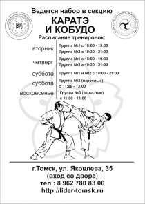 Набор в секцию каратэ, в Томске