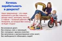 Удаленная работа/возможность подработать через интернет, в г.Вихоревка
