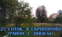 Участок 25 соток, в д. Скрипорово(Дивасы), с коммуникациями, в Смоленске