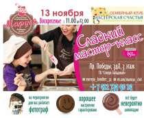 Шоколадный день для детей 13 ноября, в Челябинске