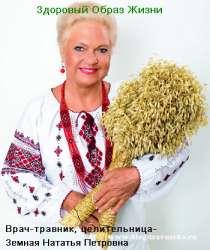 Рецепты здоровья от Натальи Земной, в Челябинске