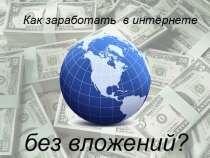 Администратор интернет - магазина, в Красноярске