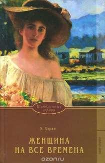 Книга Э. Хэран, в Владивостоке