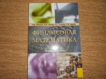 Финансовая математика, в г.Самара