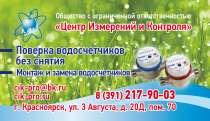 Поверка счетчиков воды без снятия, в Красноярске
