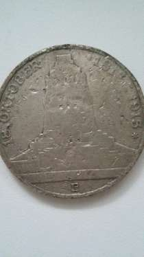 Три старинные монеты продаю, в Екатеринбурге
