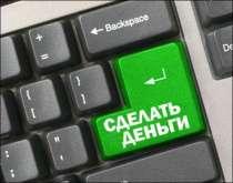 Подработка в свободное время в сети, в г.Южно-Сахалинск