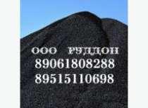 Уголь Каменный Антрацит, в Новочеркасске