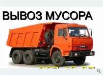 Вывоз строительного мусора,, в Краснодаре