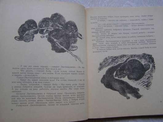 От весны до весны (книга для детей) в Москве Фото 4