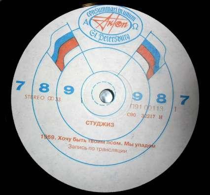 Студжис - The Stooges