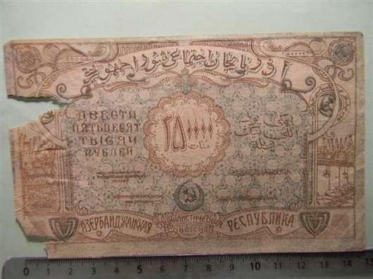 Банкноты Азербайджанской Соц.Сов.Рес-ки 1921-22гг., 9 шт. в г. Ереван Фото 1
