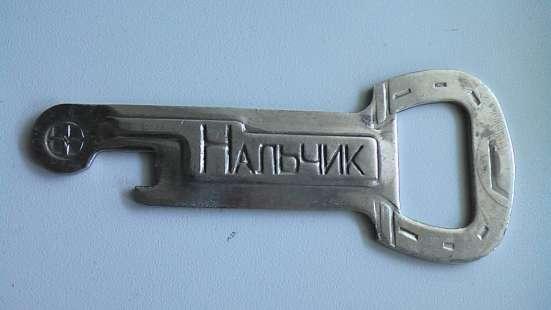 Открывалки СССР . в Саратове Фото 4