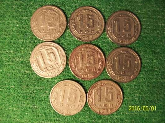 Монеты СССР 15 копеек
