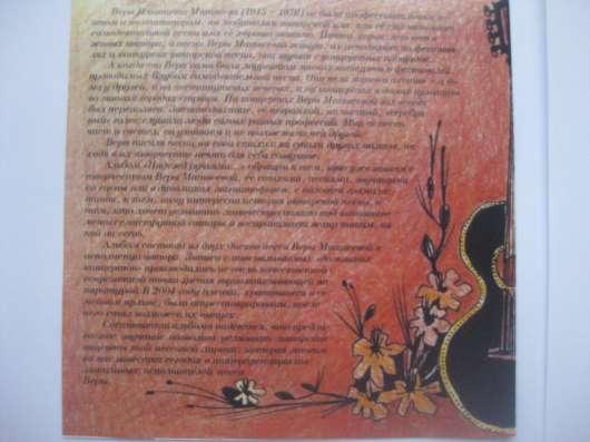 Аудиодиски Песни Веры Матвеевой