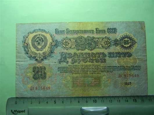 банкноты СССР 1947г, 8 штук