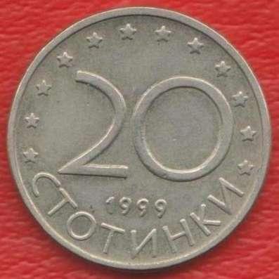 Болгария 20 стотинок 1999 г