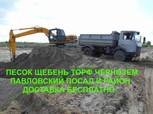 Песок, Щебень, Грунт, Торф, Навоз павловский посад