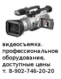 Видеосъемка, профессиональное оборудование