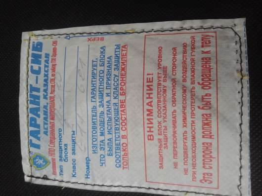 Продам бронежилеты 2/2+/4/5 класса защиты. Скрытого ношения в г. Алматы Фото 1