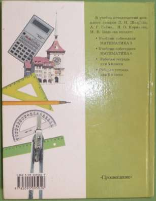 Учебник-собеседник. Математика 5 класс