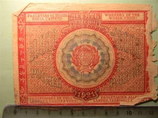 Расчетные знаки РСФСР 1921 года 10 штук в г. Ереван Фото 2