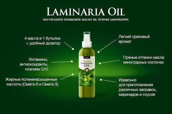 Натуральное масло ламинарии
