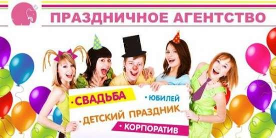Организация праздников в Зеленограде в г. Солнечногорск Фото 1