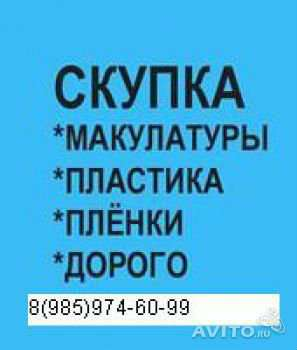 Куплю Вторсырье купим в Подольске