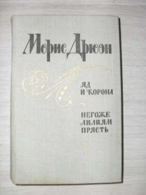 Книга Яд и корона Негоже лилиям прясть Морис Дрюон