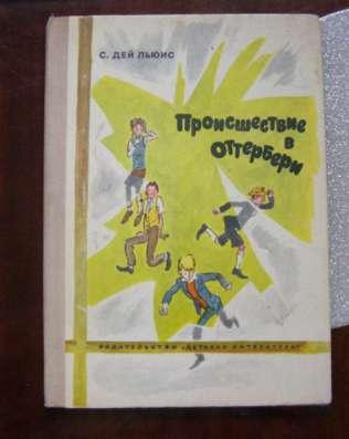 Дей Льюис Происшествие в Оттербери (подросткам) 1976 г