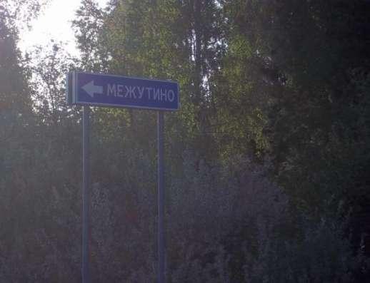 Продается земельный участок 10 соток в д. Межутино Можайский р-н, 143 км от МКАД по Минскому шоссе Фото 2