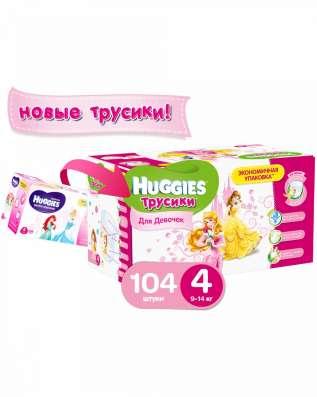 Подгузники-трусики для девочек Disney box 4 9-14 кг 104 шт х